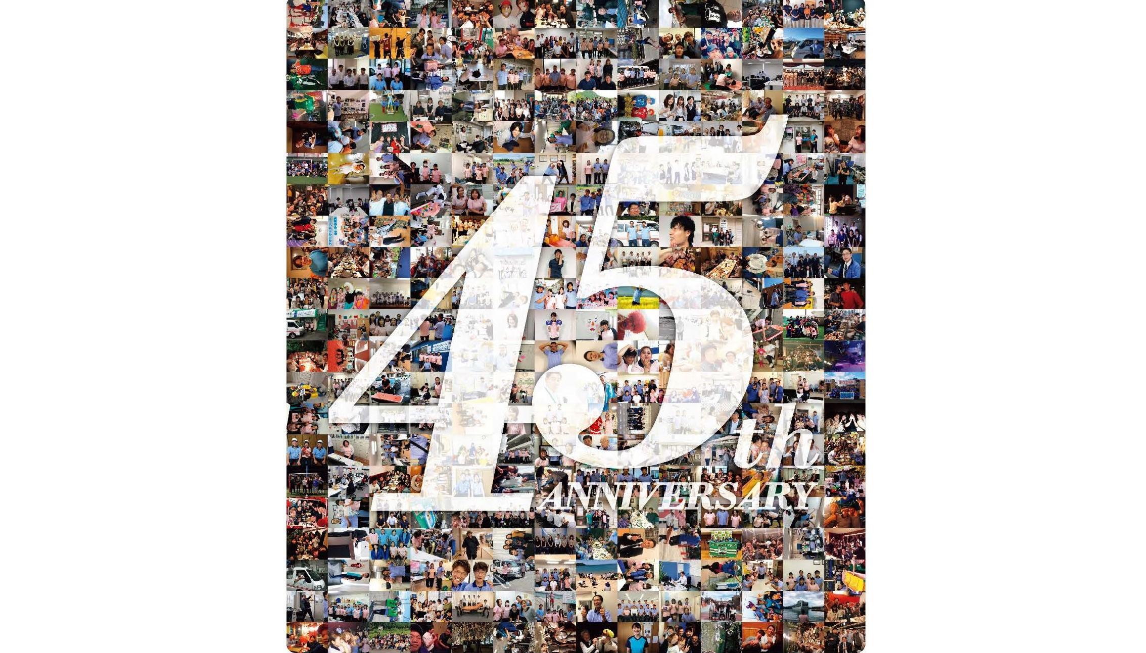 設立45周年を迎えました