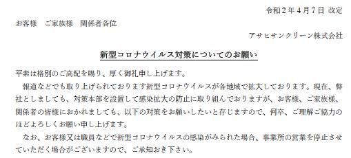 新型コロナウイルス対策についてのお願い(4/7更新)