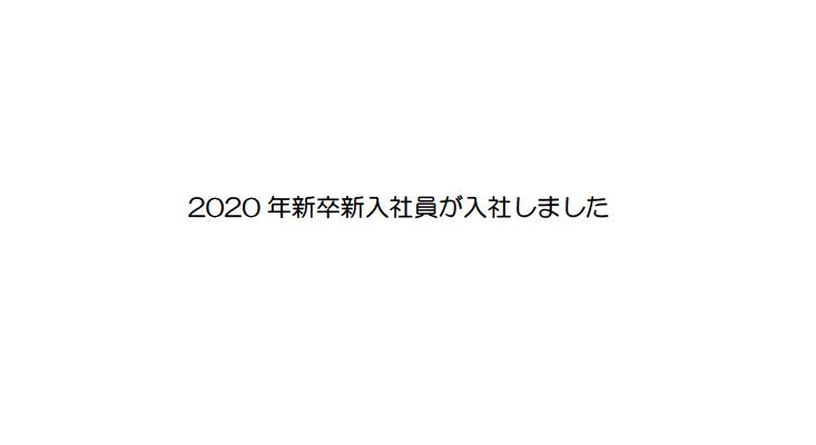 2020年新卒新入社員が入社しました