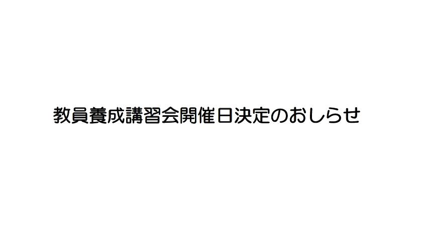 教員養成講習会開催日決定のおしらせ(8/20更新)